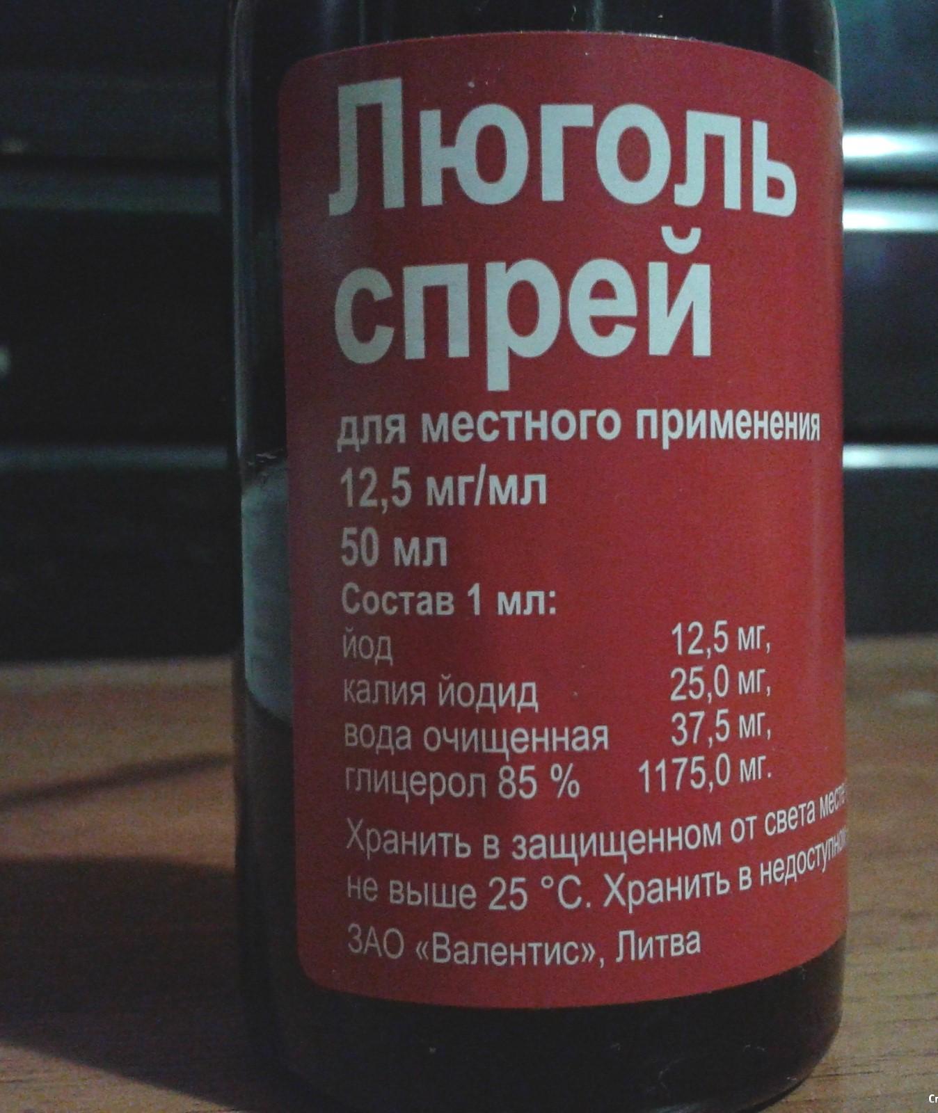 Люголь С Глицерином Инструкция При Стоматите